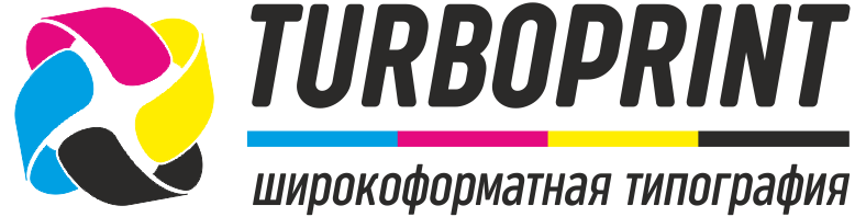 Широкоформатная Типография (Цены от 199 Руб) | Турбопринт Севастополь