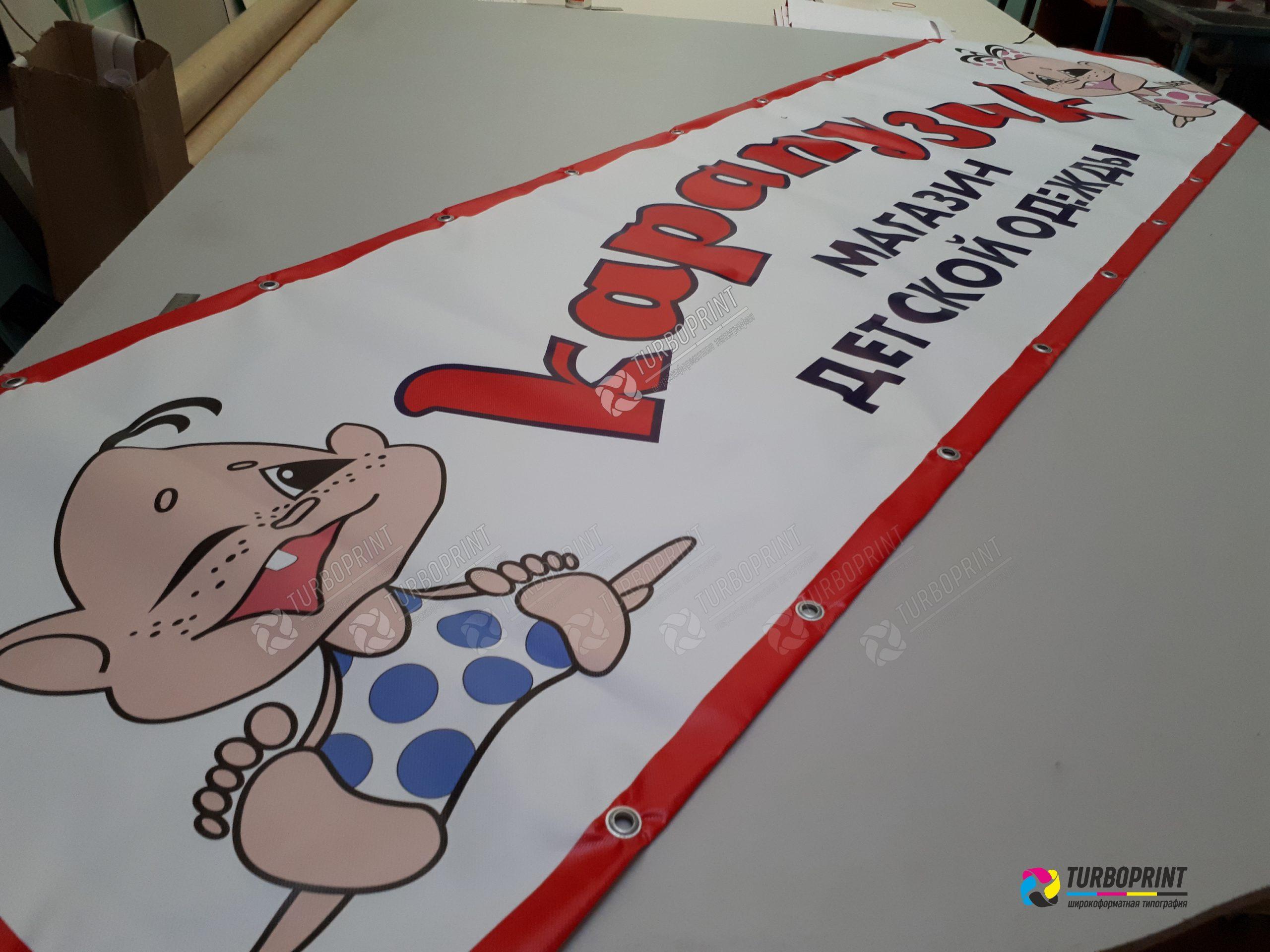 banner-dlya-detskogo-magazina-sevastopol