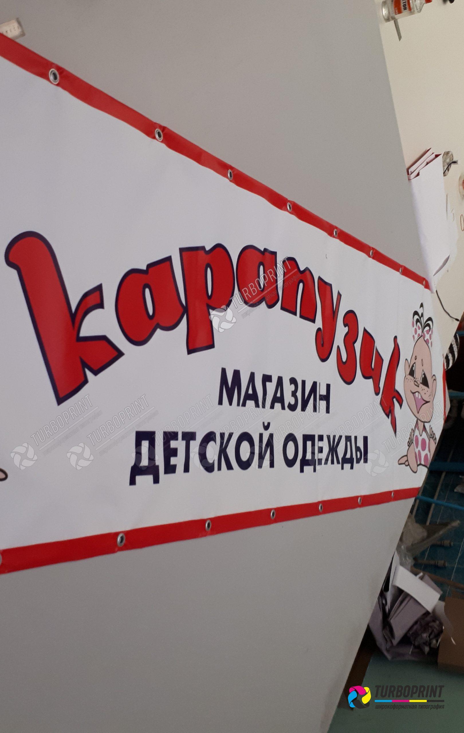 banner-dlya-magazina-detskoj-odezhdy-sevastopol