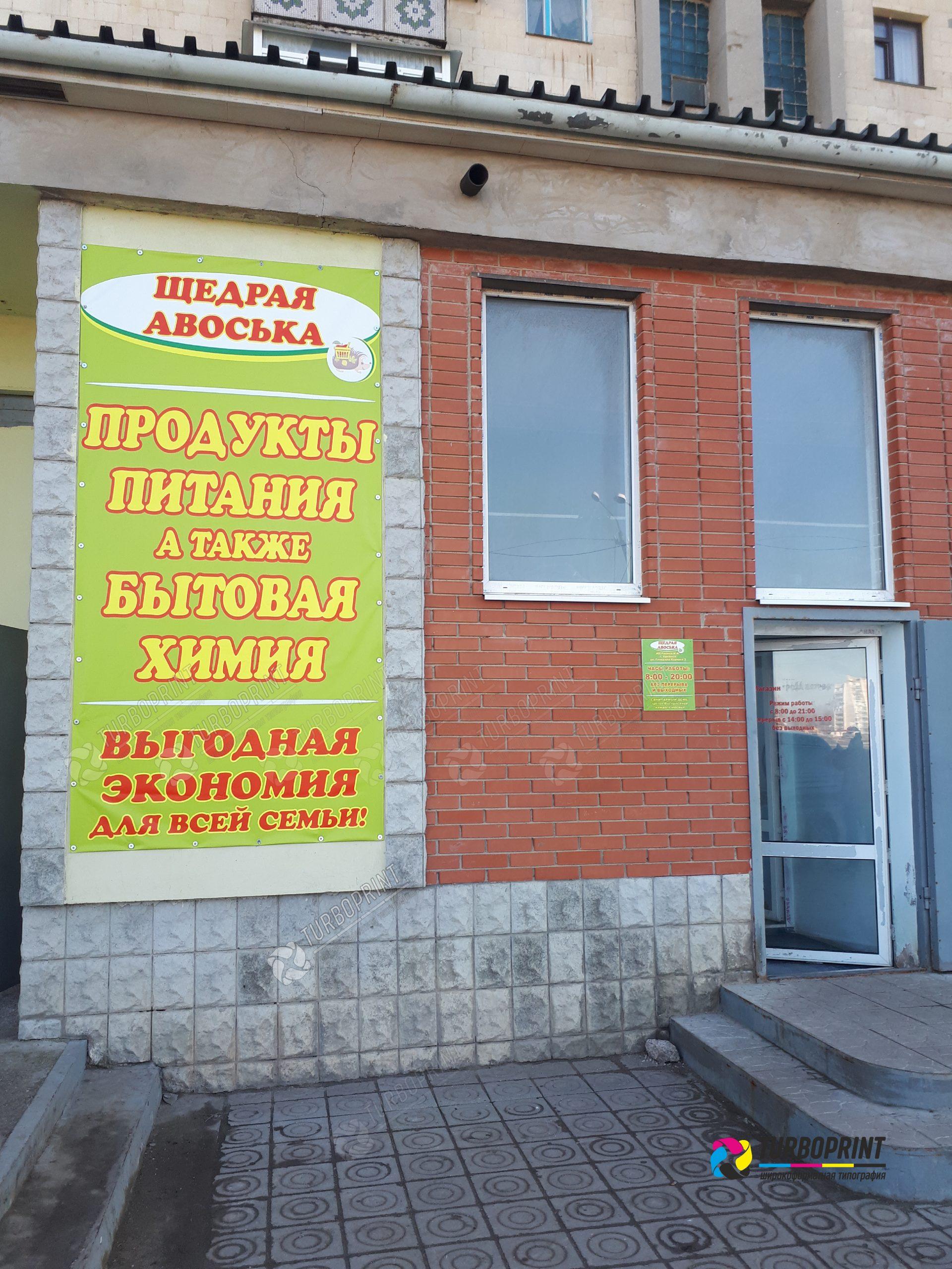 banner-dlya-produktovogo-magazina-sevastopol