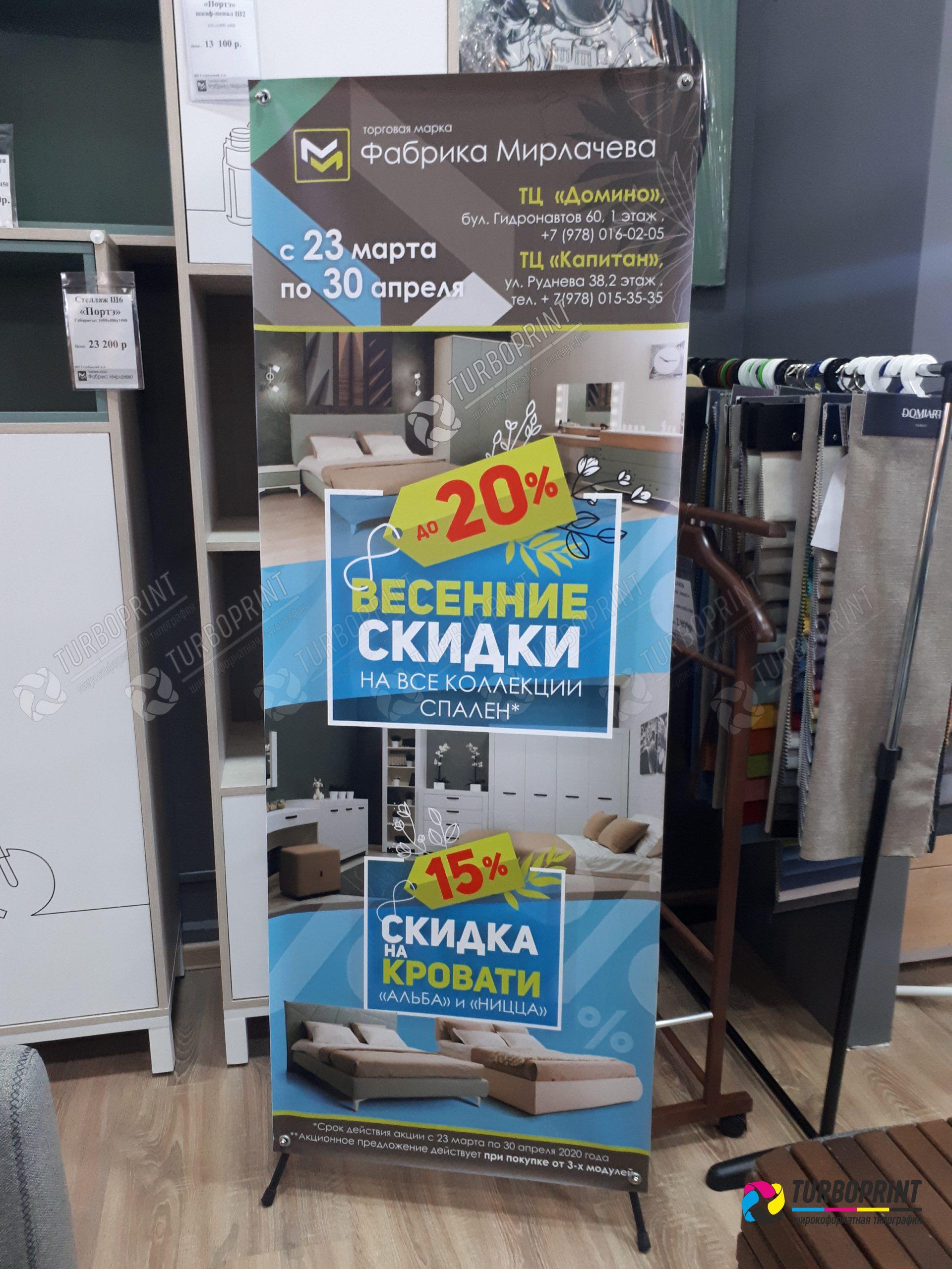 banner-dlya-promostoyki-x-banner-pauk