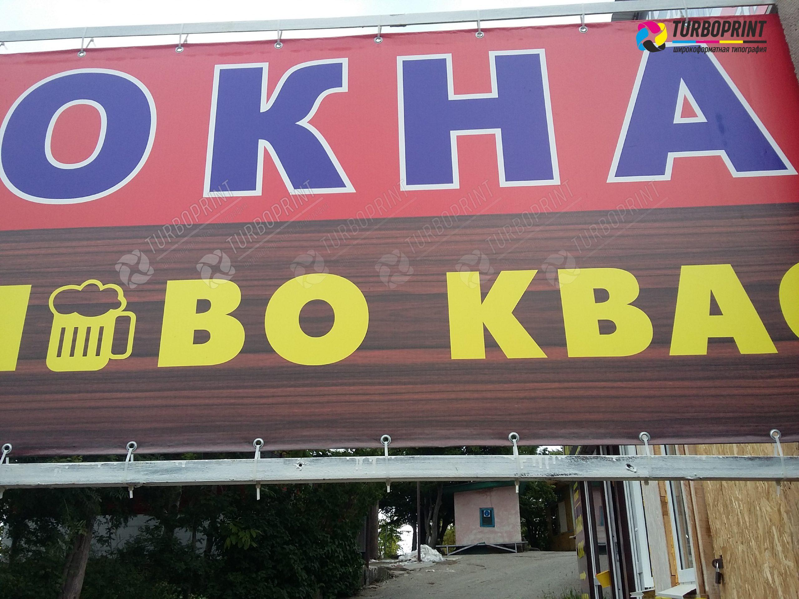banner-litoy-dlya-pivnogo-magazina-alupka