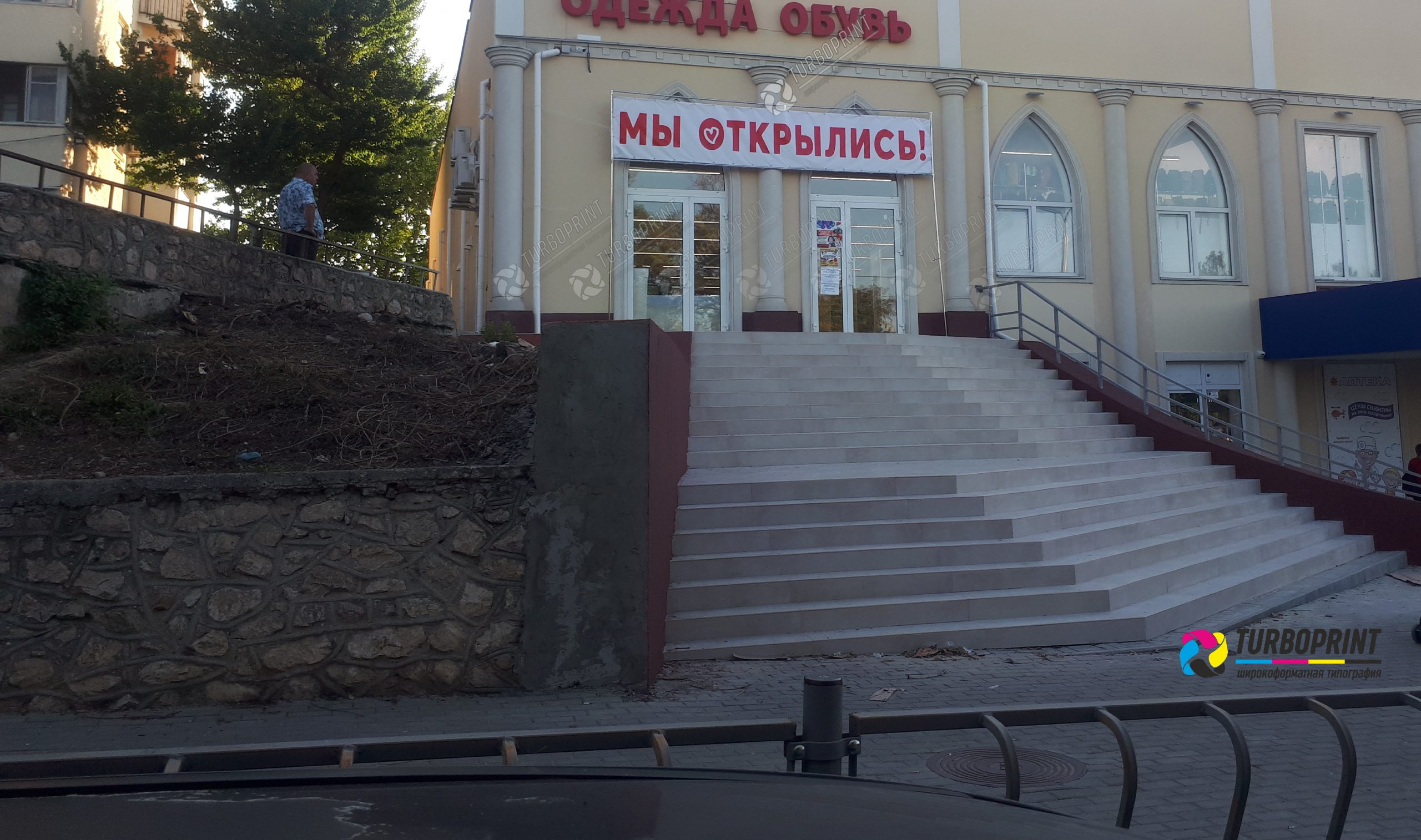 banner-myi-otkryilis-srochnaya-pechat