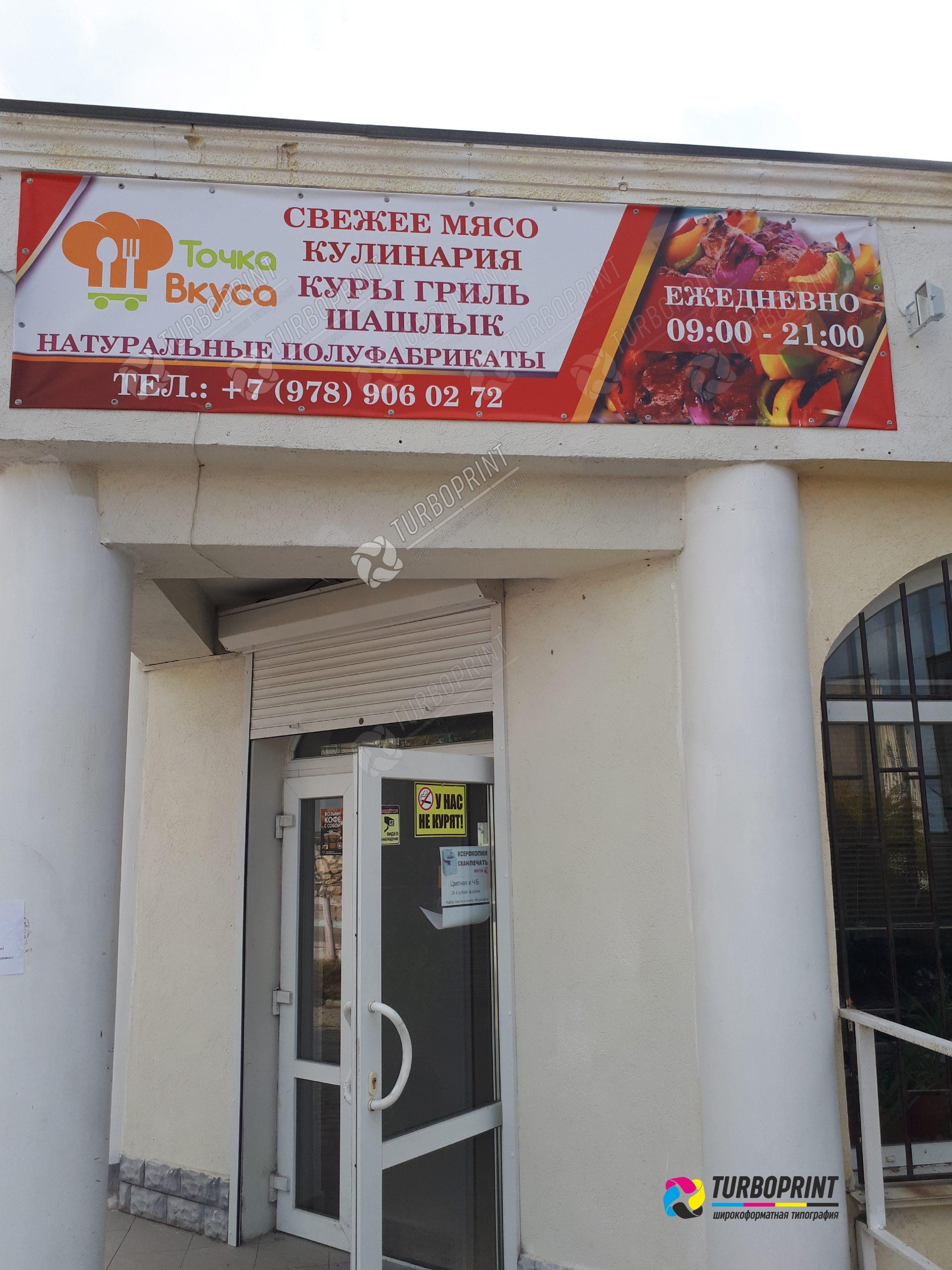 banner-na-fasad-magazina-sevastopol