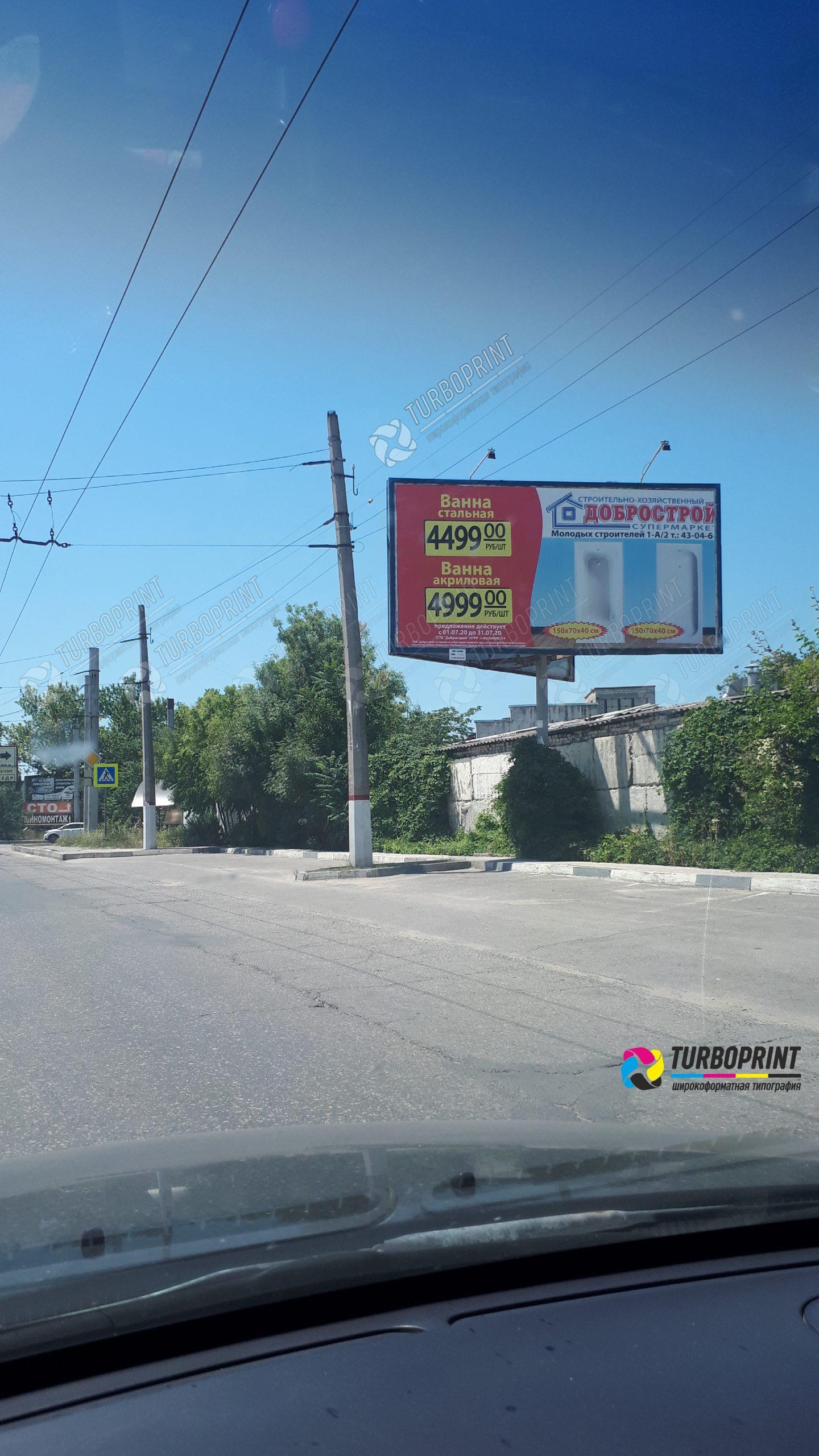 bigbord-tsena-evpatoriya