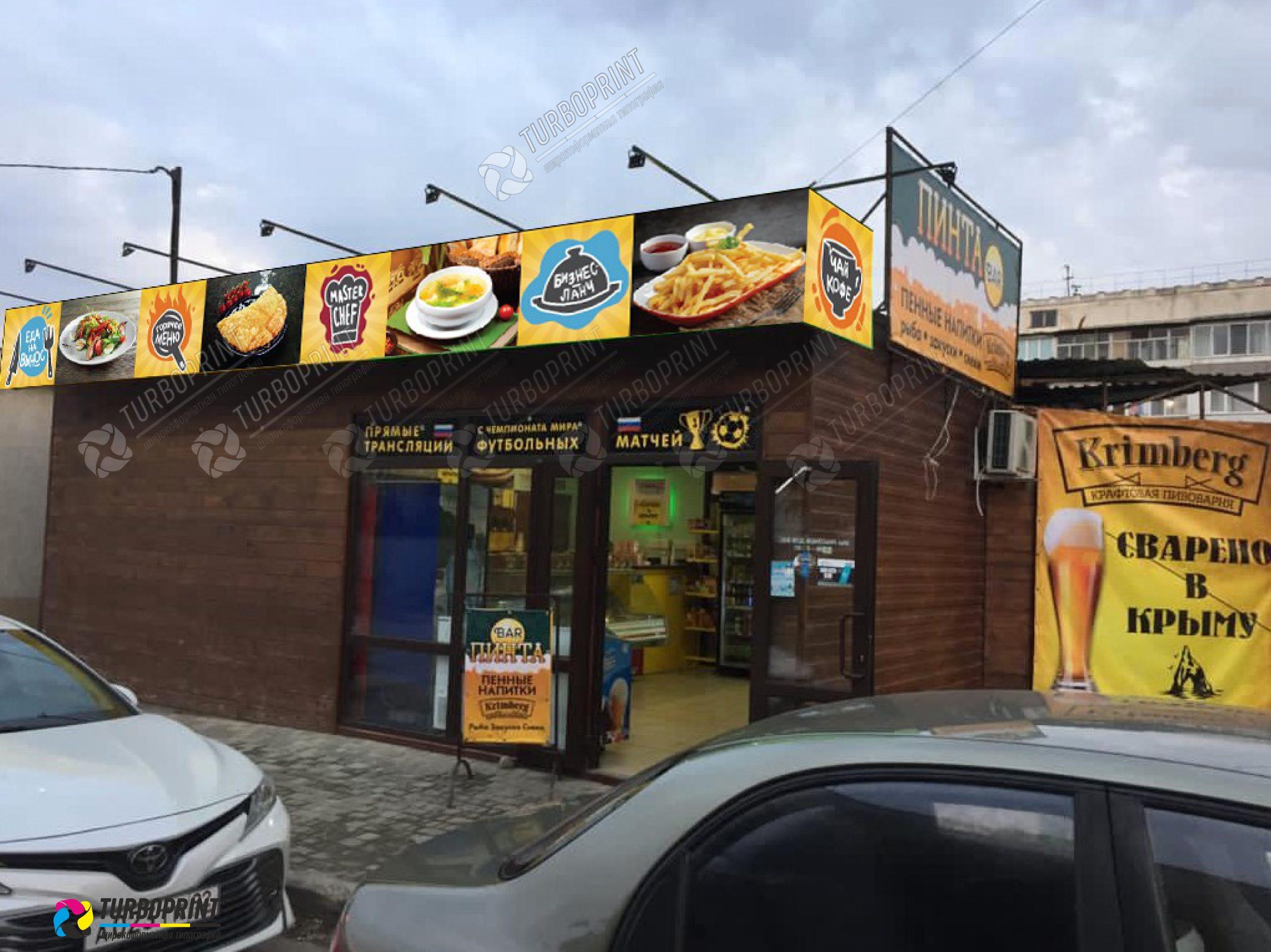 kafe-banner-sevastopol