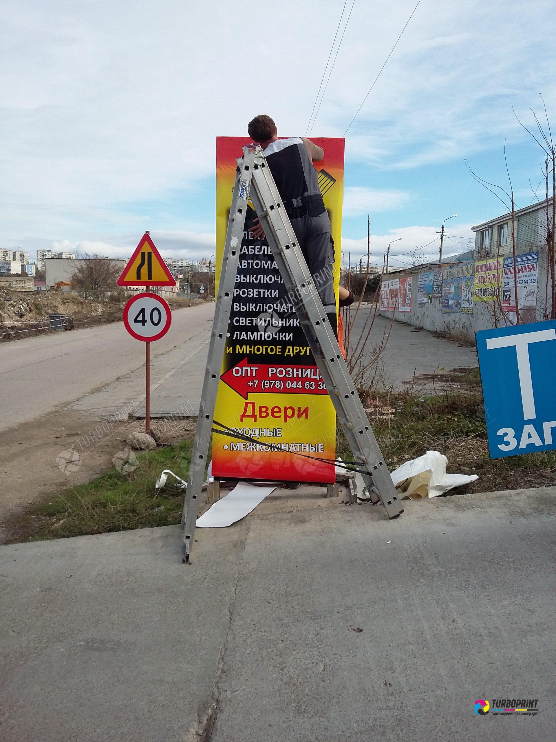 montazh-reklamy-sevastopol