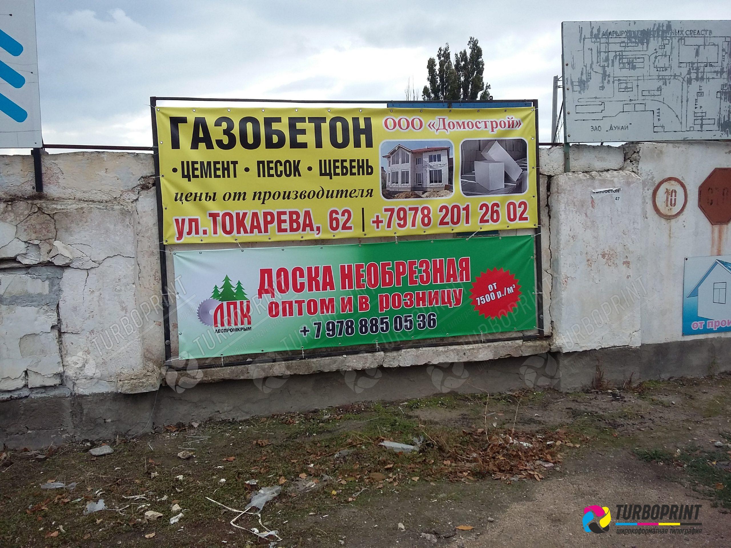 nedorogoy-banner-na-zabor