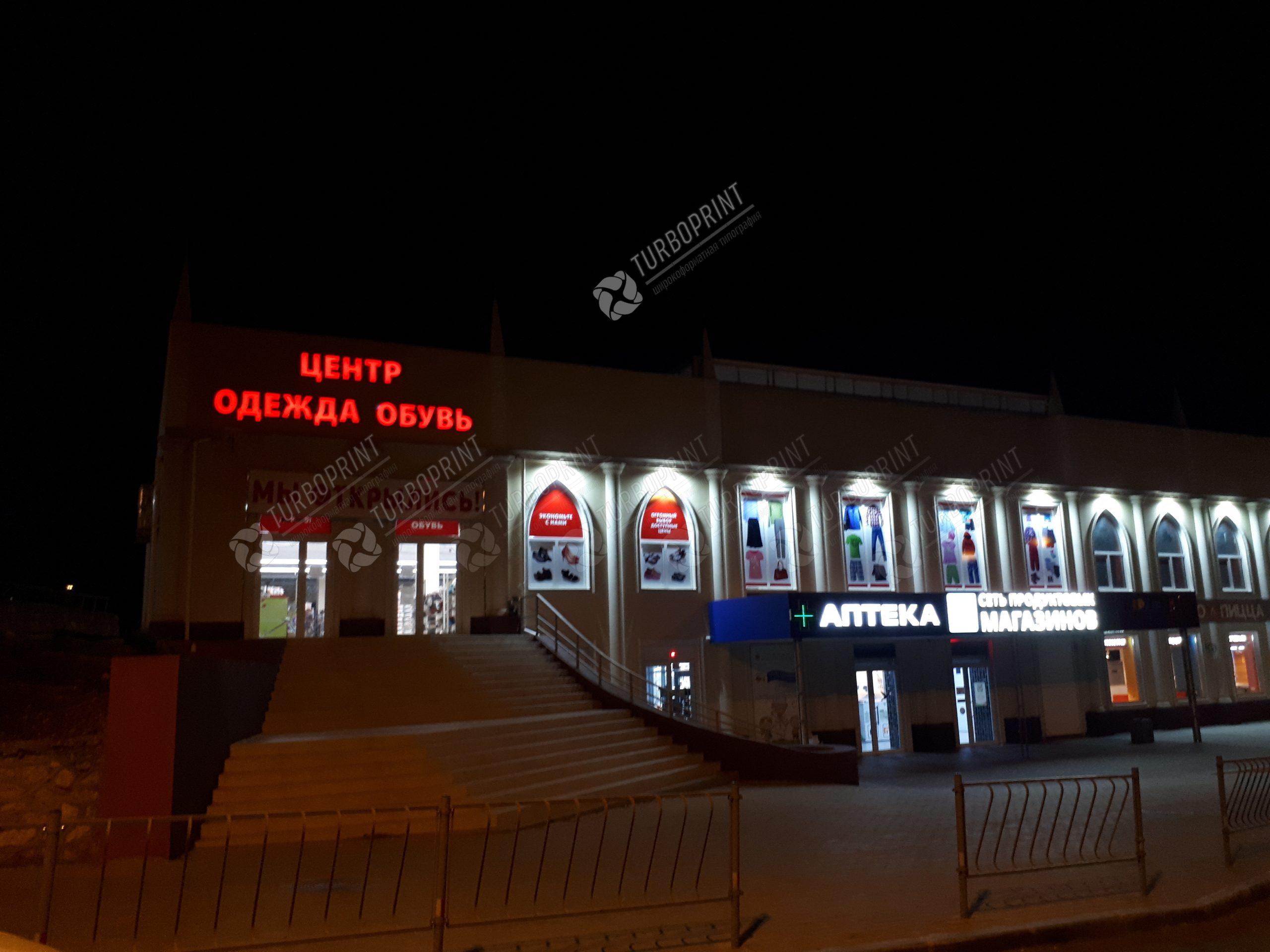 nochnaya-podsvetka-reklamy-v-vitrine-sevastopol