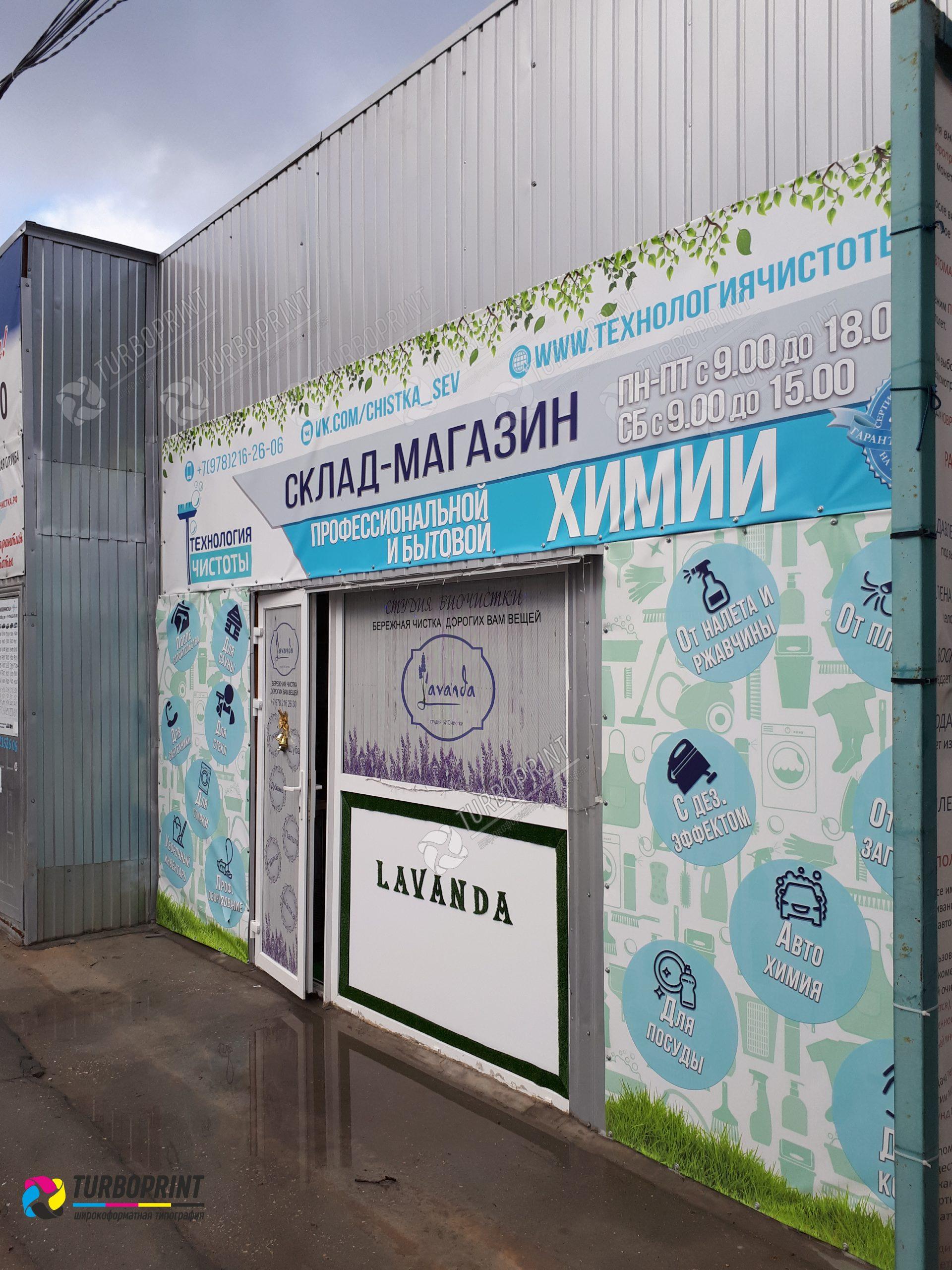 pechat-na-bannere-dlya-kliningovoy-kompanii-yalta