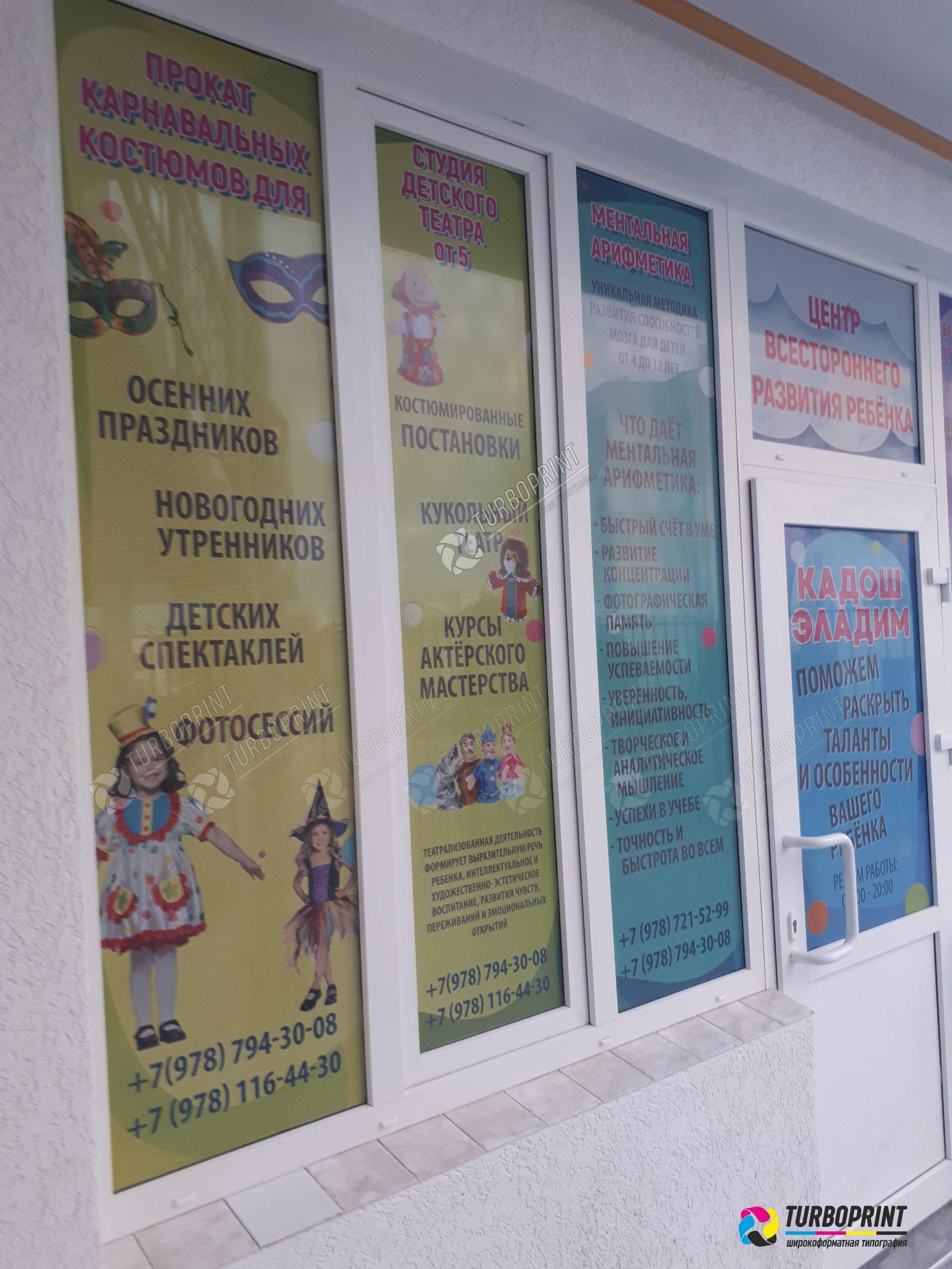 perforirovannaya-plenka-kupit-sevastopol