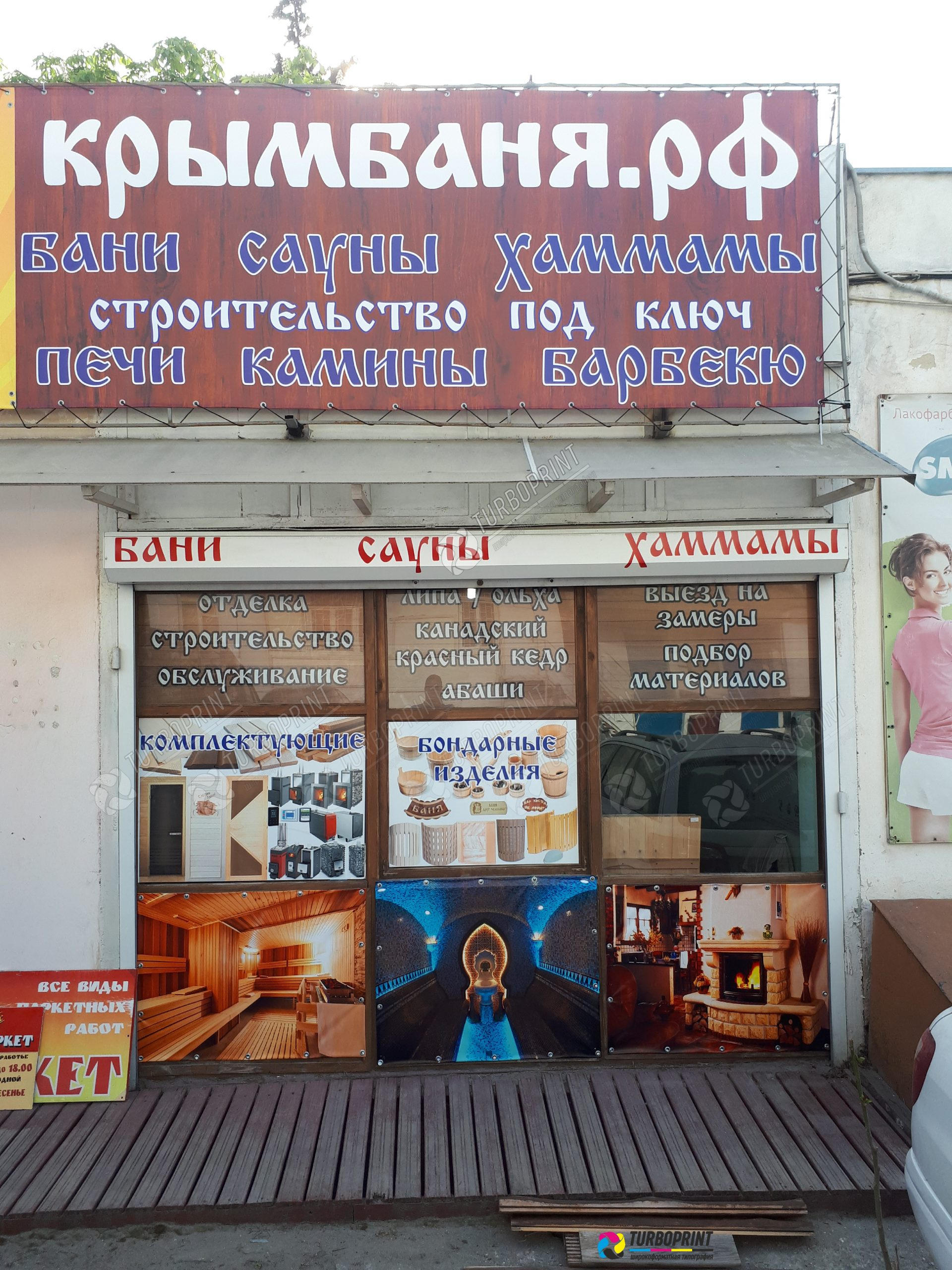 perforirovannaya-plenka-v-yalte
