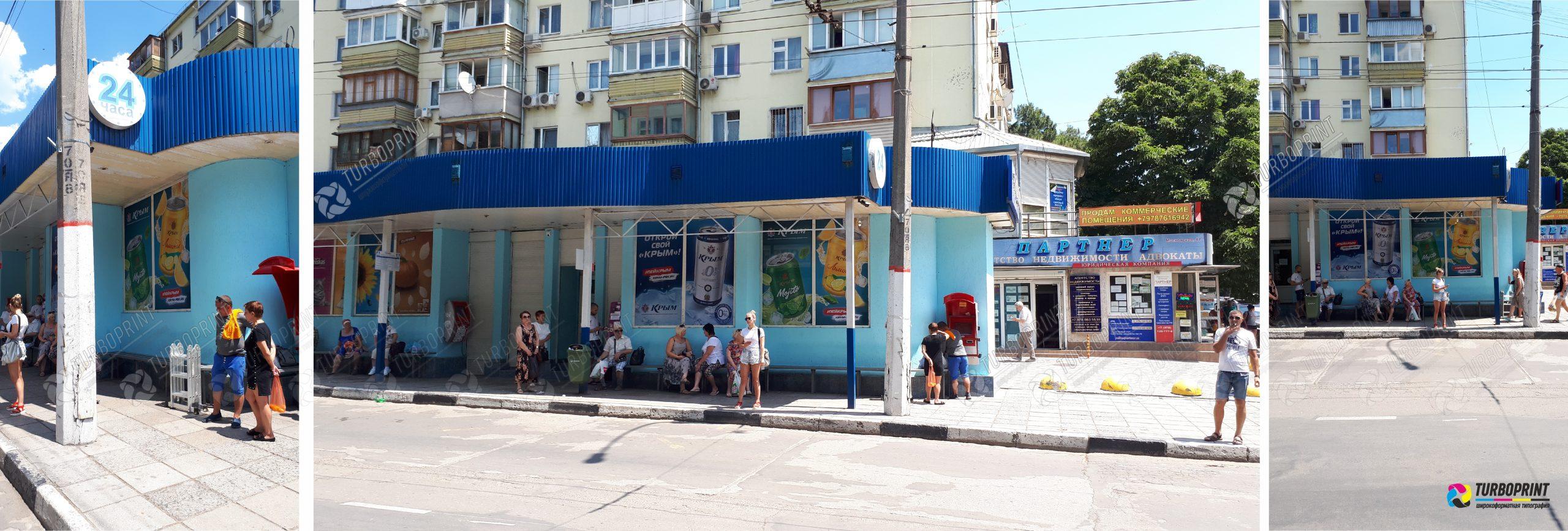 perforirovannaya-samokleyushchayasya-plenka-na-okna
