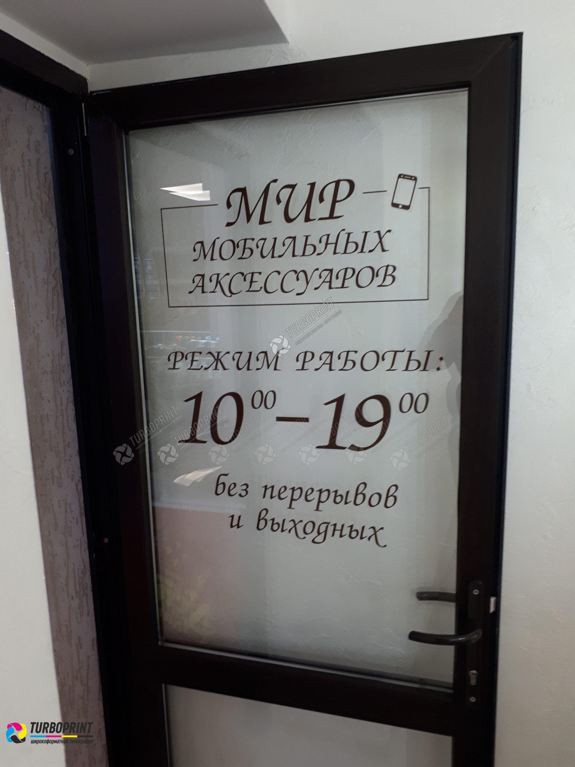 plenka-prozrachnaya-pechat-sevastopol