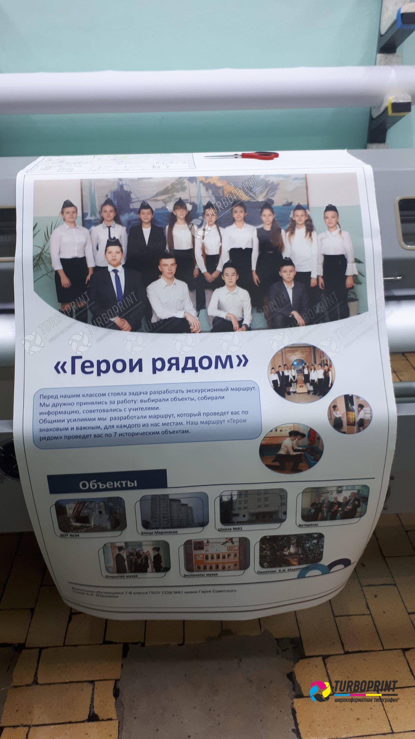 shkolnyj-plakat-sevastopol