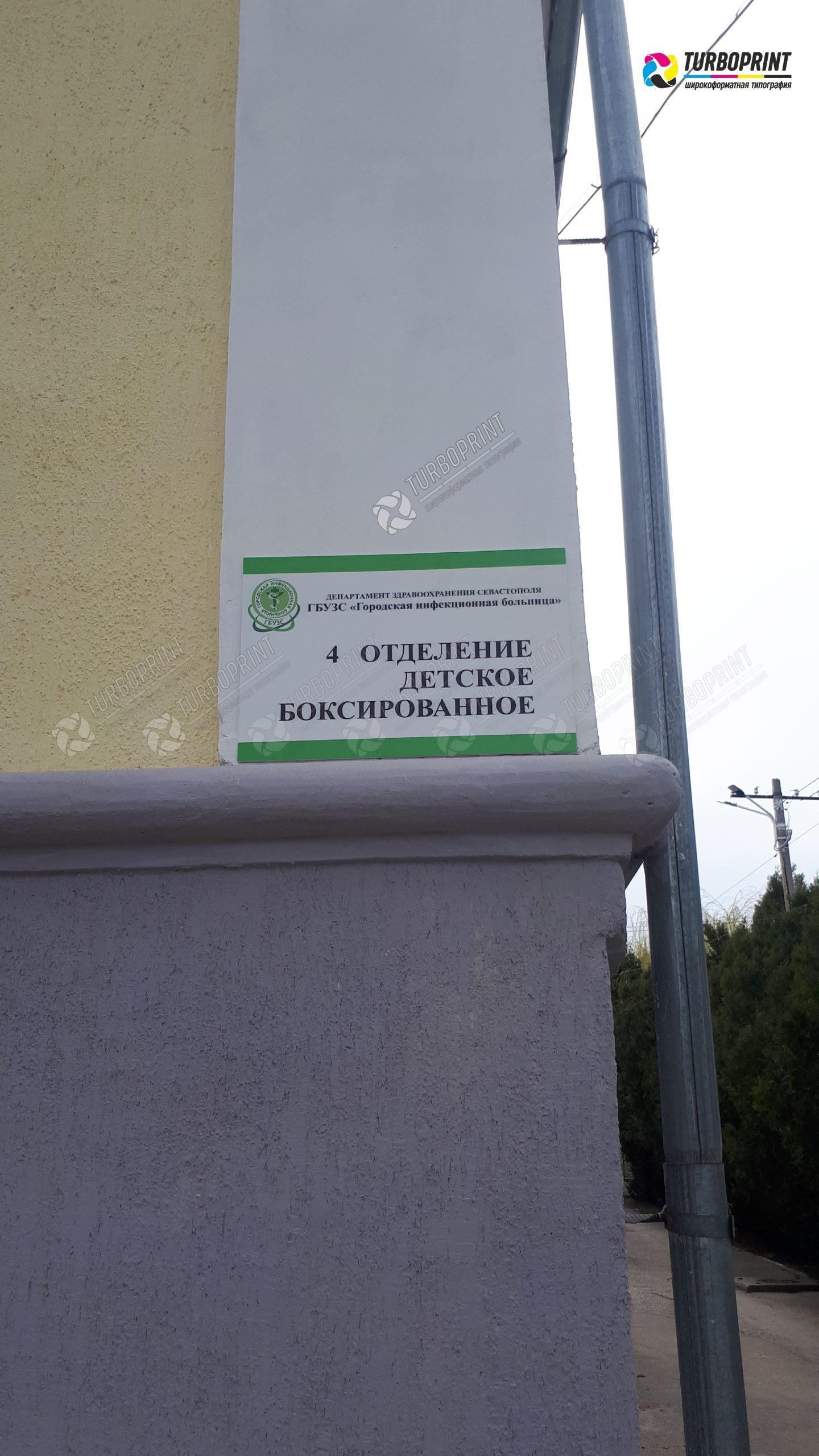 uf-pechat-na-pvh-yalta