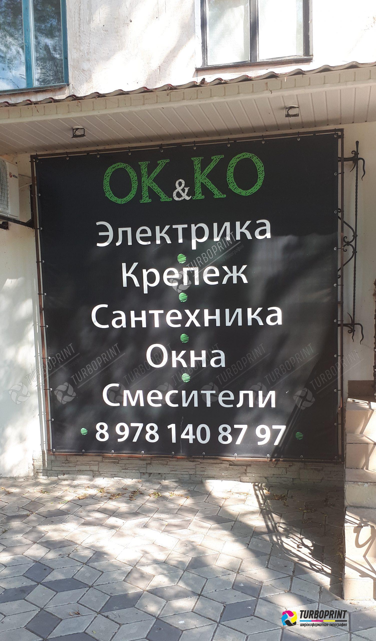 yarkaya-uf-pechat-cena-v-sevastopole